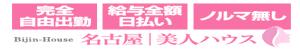 ビジンハウス_PC版広告枠