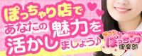 愛されぽっちゃり倶楽部_PC版広告枠