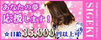 SIGEKI 北上店_PC版広告枠