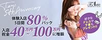 Ti Amo_PC版広告枠