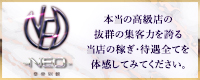 -NEO--皇帝別館_PC版広告枠