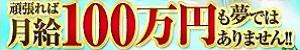 エメラルド☆フロウジョン_PC版広告枠
