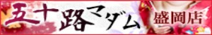 五十路マダム盛岡店 _PC版広告枠