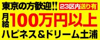 土浦ガールズコレクション_PC版広告枠
