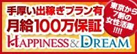 ハピネス&ドリーム_PC版広告枠