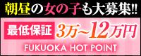 福岡ホットポイント_PC版広告枠