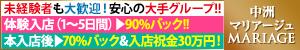マリアージュ_PC版広告枠