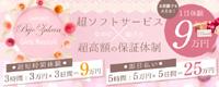 札幌美女図鑑_PC版広告枠