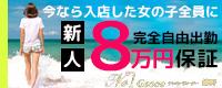No1 Goooo_PC版広告枠