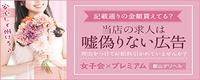 女子会×プレミアム_PC版広告枠