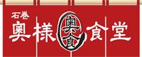 石巻奥様食堂_PC版広告枠