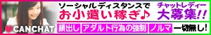 CANCHAT(キャンチャット)_PC版広告枠