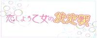 恋しよう 乙女の決定戦_PC版広告枠