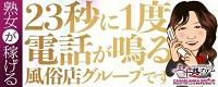 五十路マダム博多店_PC版広告枠