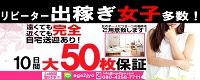 アゲ2嬢七尾和倉店_PC版広告枠