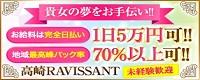 高崎RAVISSANT_PC版広告枠
