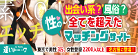 逢いトーク名古屋_PC版広告枠