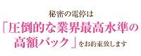 秘密の電停 福山店_PC版広告枠