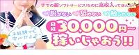 恋の胸騒ぎ 今池店_PC版広告枠