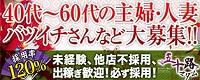 五十路マダム 愛されたい熟女たち 高知店_PC版広告枠