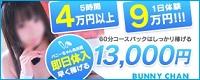 ドМなバニーちゃん名古屋・池下_PC版広告枠