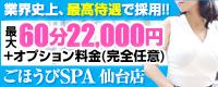 ごほうびSPA 仙台店_PC版広告枠