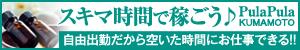 PULAPULA_PC版広告枠