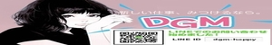 DGM 福島 -ディージーエム-_PC版広告枠