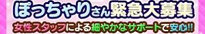 福島飯坂ちゃんこ_PC版広告枠
