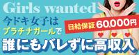 プラチナガール_PC版広告枠