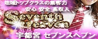 セブンスヘブン_PC版広告枠
