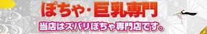 栃木宇都宮ちゃんこ_PC版広告枠