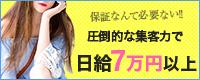 ROYAL STAR_PC版広告枠