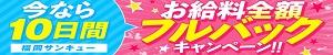 福岡サンキュー_PC版広告枠