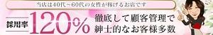 五十路マダム熊本店_PC版広告枠