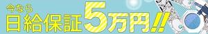 AQUA_PC版広告枠