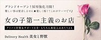 美女と野獣_PC版広告枠