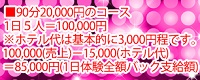 デリヘル太郎_PC版広告枠