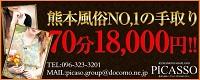 PICASSO(ピカソ)_PC版広告枠