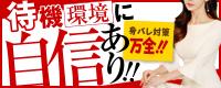 浜松性感回春アロマSpa_PC版広告枠
