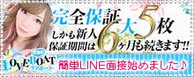 ラブボート東新町_PC版広告枠