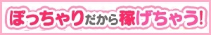 山梨甲府甲斐ちゃんこ_PC版広告枠