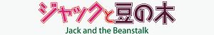 ジャックと豆の木_PC版広告枠