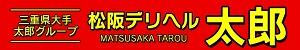 松阪デリヘル太郎_PC版広告枠