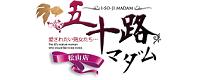 五十路マダム松山店_PC版広告枠