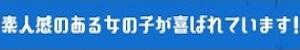 全力!!乙女坂46_PC版広告枠