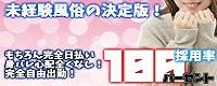 宮城♂風俗の神様 仙台店_PC版広告枠