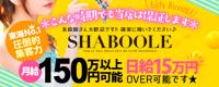 Shaboole_PC版広告枠