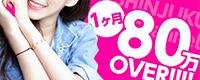 新宿11チャンネル_PC版広告枠