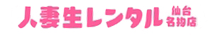 人妻生レンタル-仙台名物-_PC版広告枠